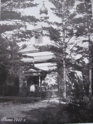 Храм Михаила Архангела 1910 г