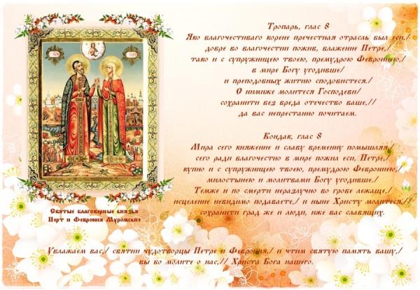 Свадьба в день петра и февронии поздравления 61