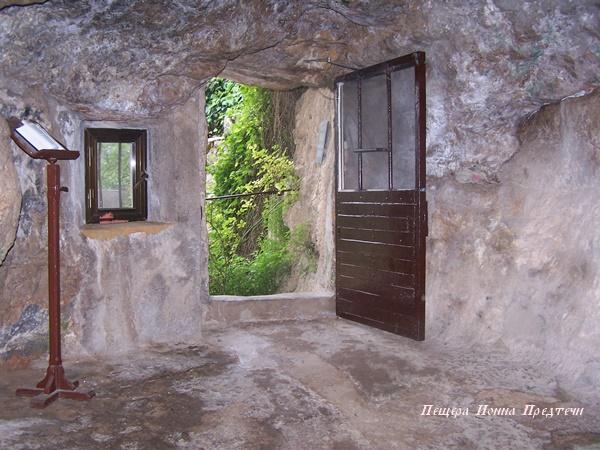 228 Место, где прожил Иоанн Пр.30 лет